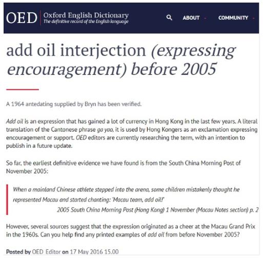 没错,千真万确!中式英文add oil进牛津词典