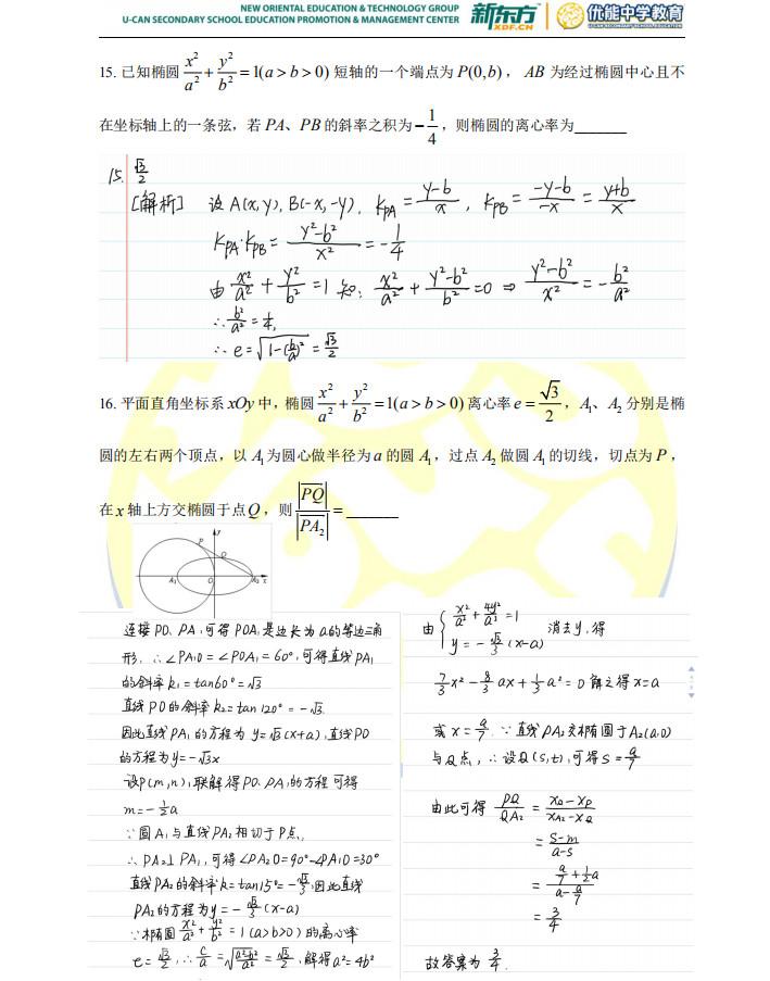 2018年明德i中学高二上数学(理)第一次月考试题