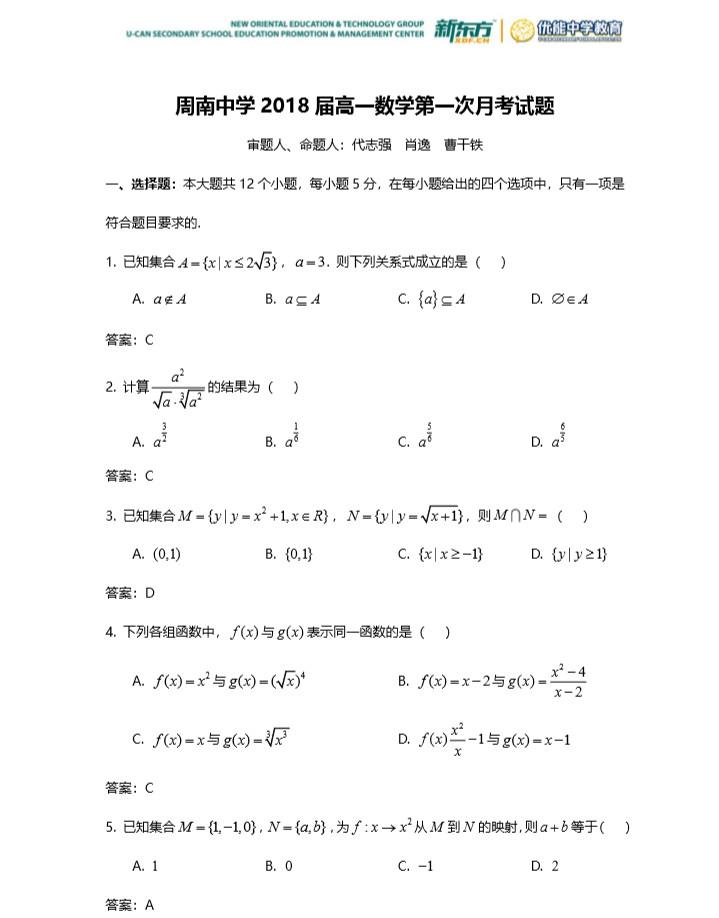 2018年周南中學高一上數學第一次月考試卷