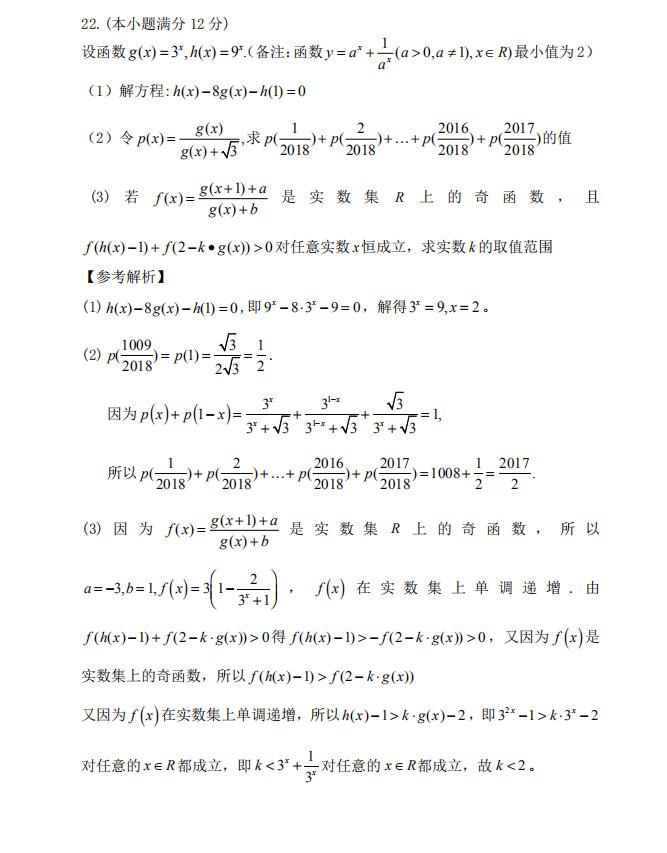 2018年明德中学高一上数学第一次月考试卷
