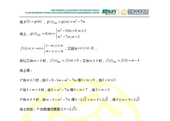 2018年周南中学高二上数学(理)第一次月考试卷
