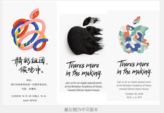 """苹果iPad Pro新品发布会 这次苹果邀请函居然会""""变脸""""!"""