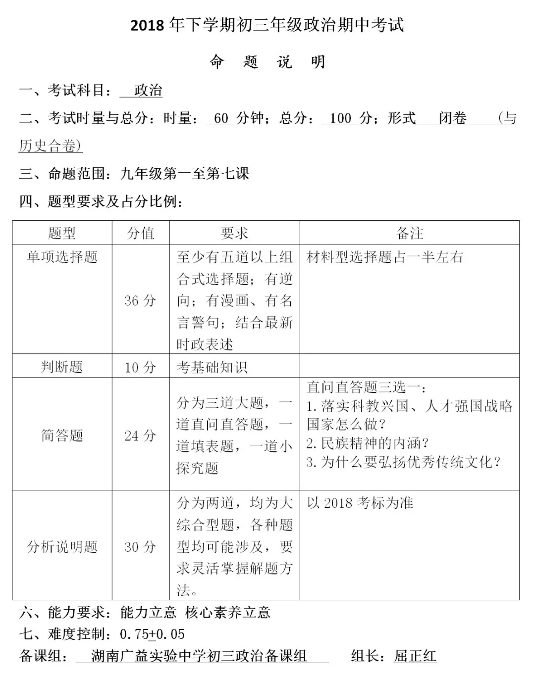 广益实验中学初三期中考试考试命题说明