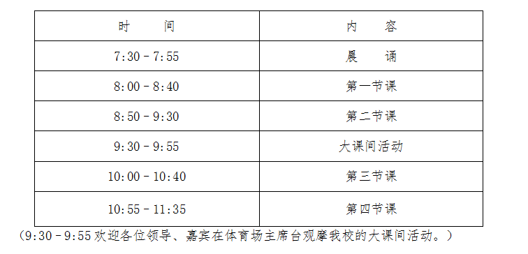 """师大附中博才实验中学""""对外开放日""""活动公告"""