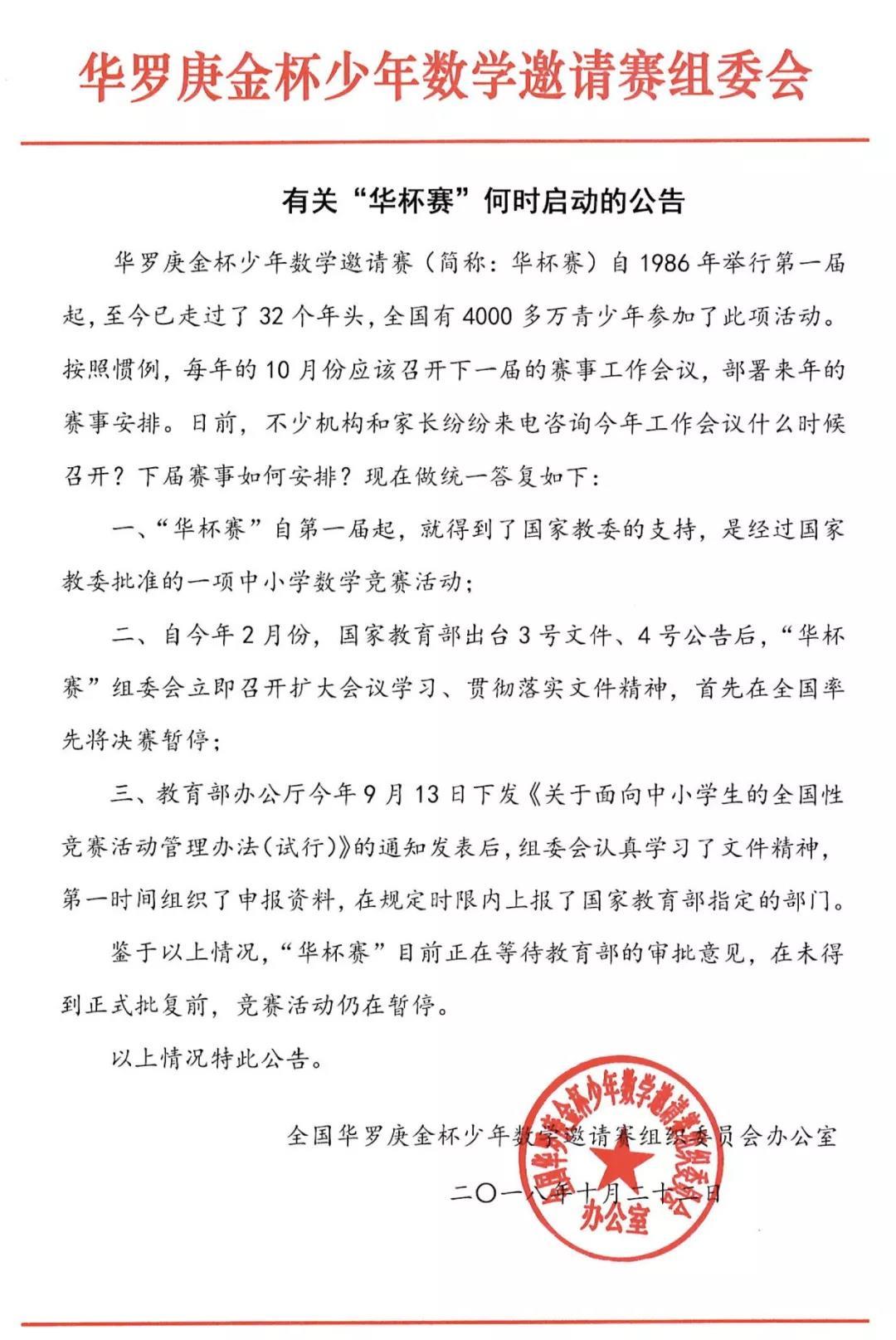 华杯赛组委会:竞赛仍然暂停