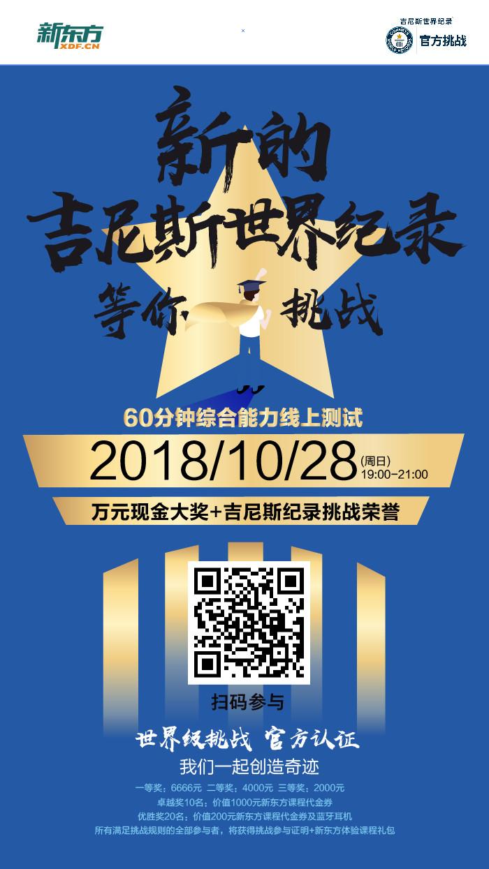 新东方@你共同创造世界新纪录!