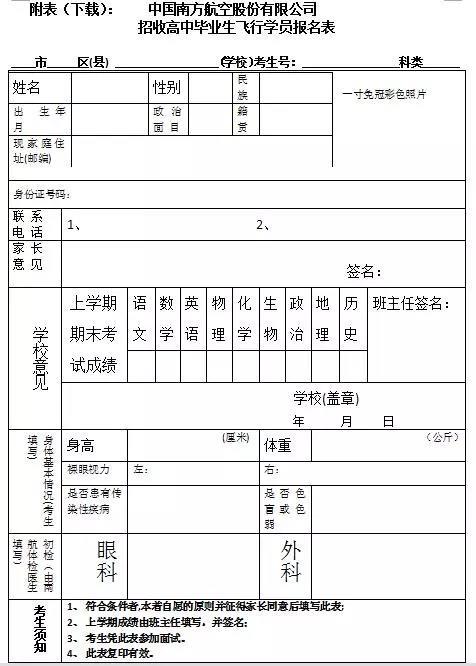 中国南方航空股份有限公司招飞简章