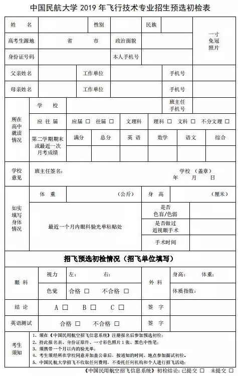 中国民航大学招飞简章