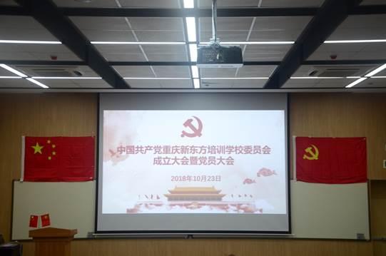 重庆新东方党委成立大会现场