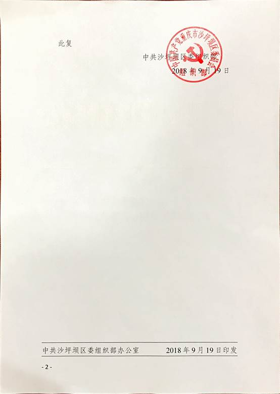 区委组织部《关于成立中国共产党重庆新东方培训学校委员会的批复》文件