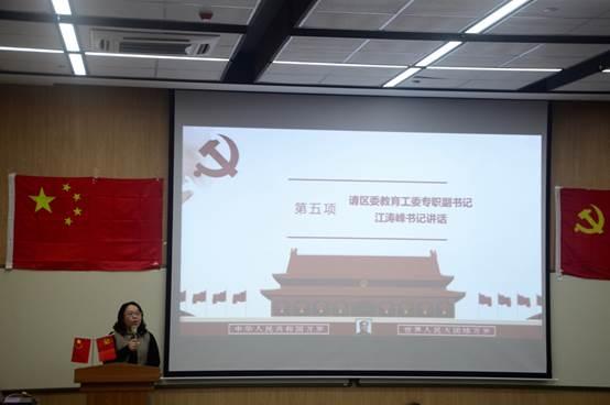 区委教育工作委员会专职副书记江涛峰发表重要讲话