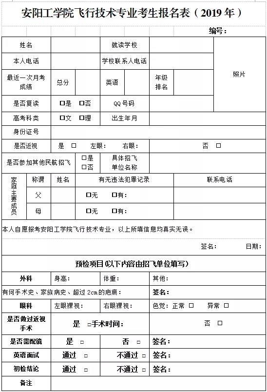 2019年安阳工学院民航招飞简章