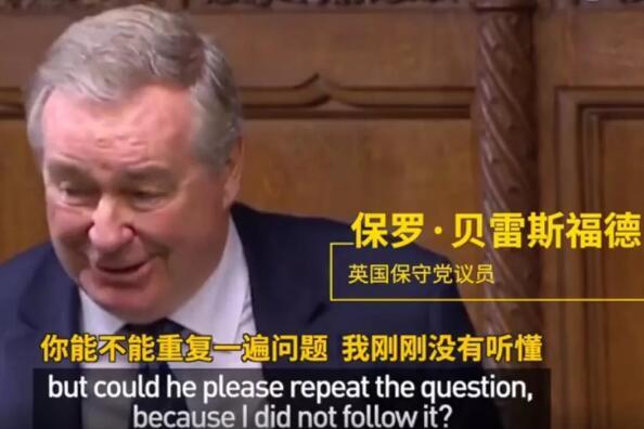 尴尬!苏格兰议员口音难倒同僚(视频)