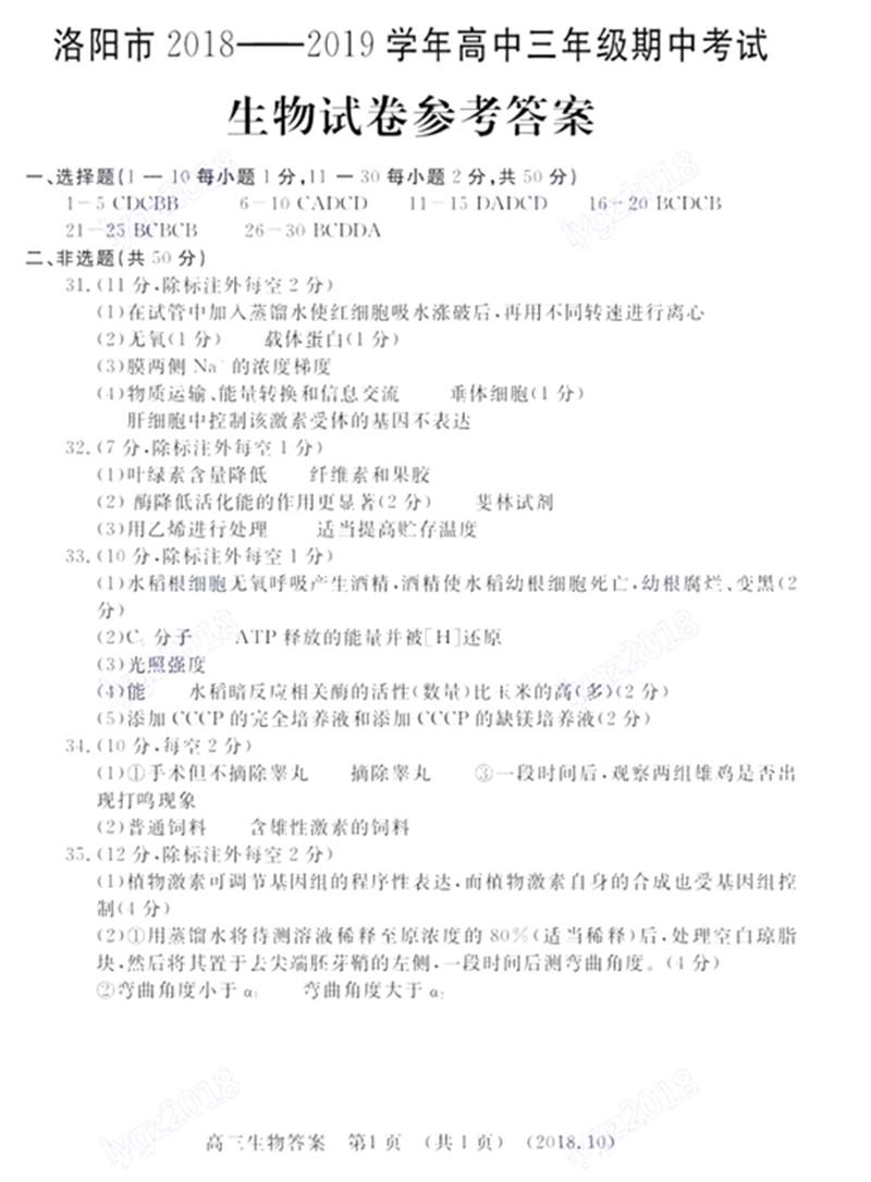 2019届河南省许昌市、洛阳市高三期中试题及答案