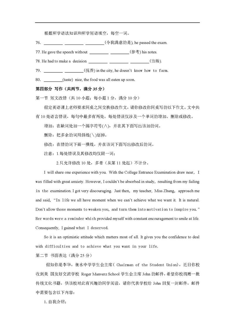 2019届河北衡水中学高三上学期期中考试题及答案