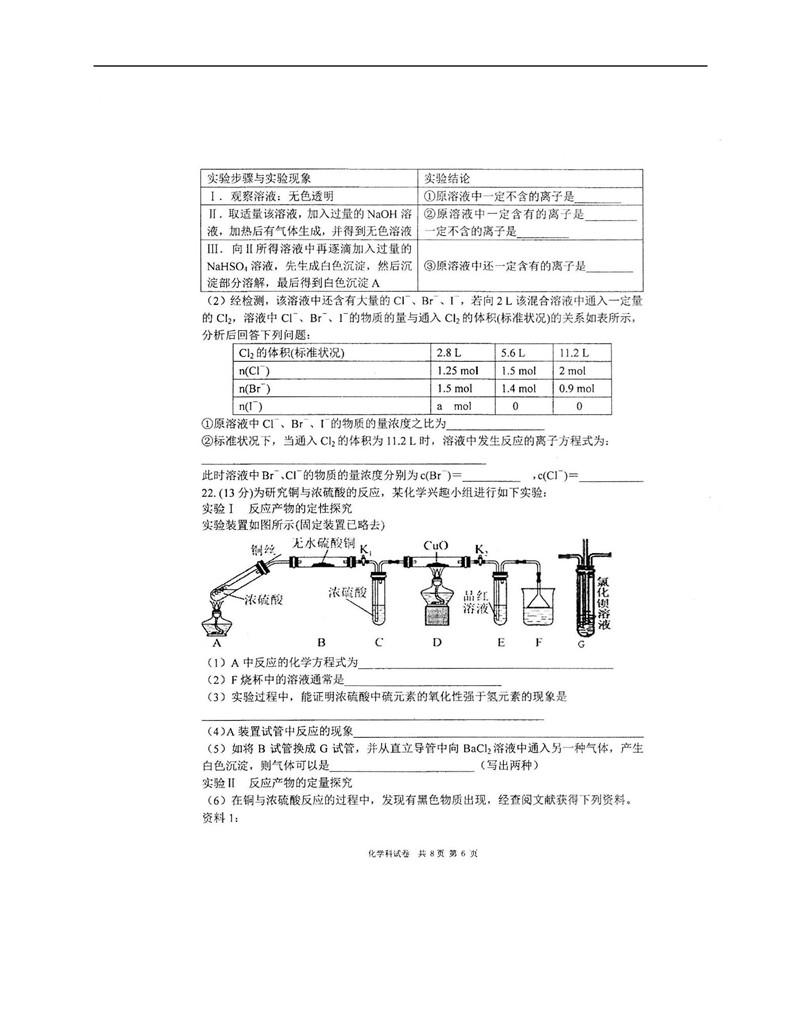 2019届辽宁大连市第二十四中学高三上学期期中考试试题
