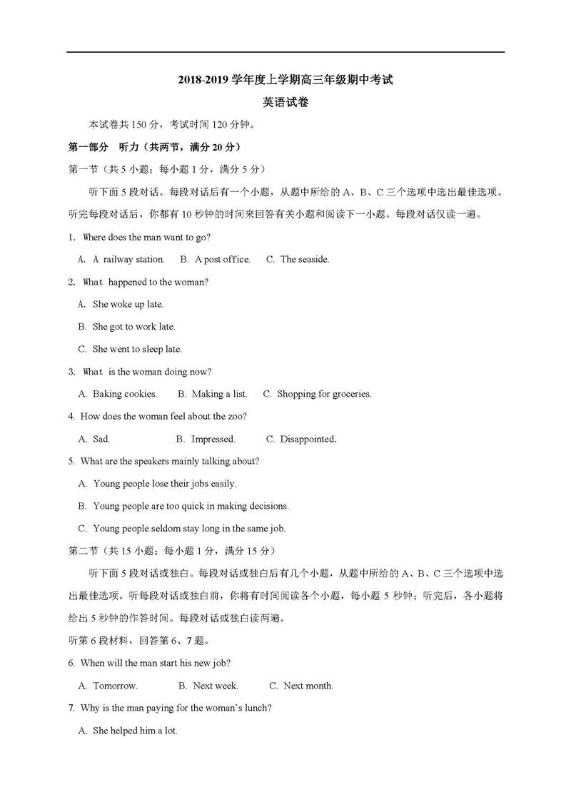 2019届陕西西安市第五中学高三上学期期中考试试题