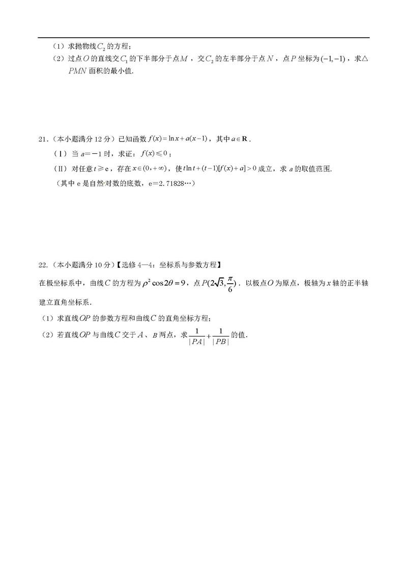 2019届贵州遵义航天高级中学高三第二次模拟考试数学文试题