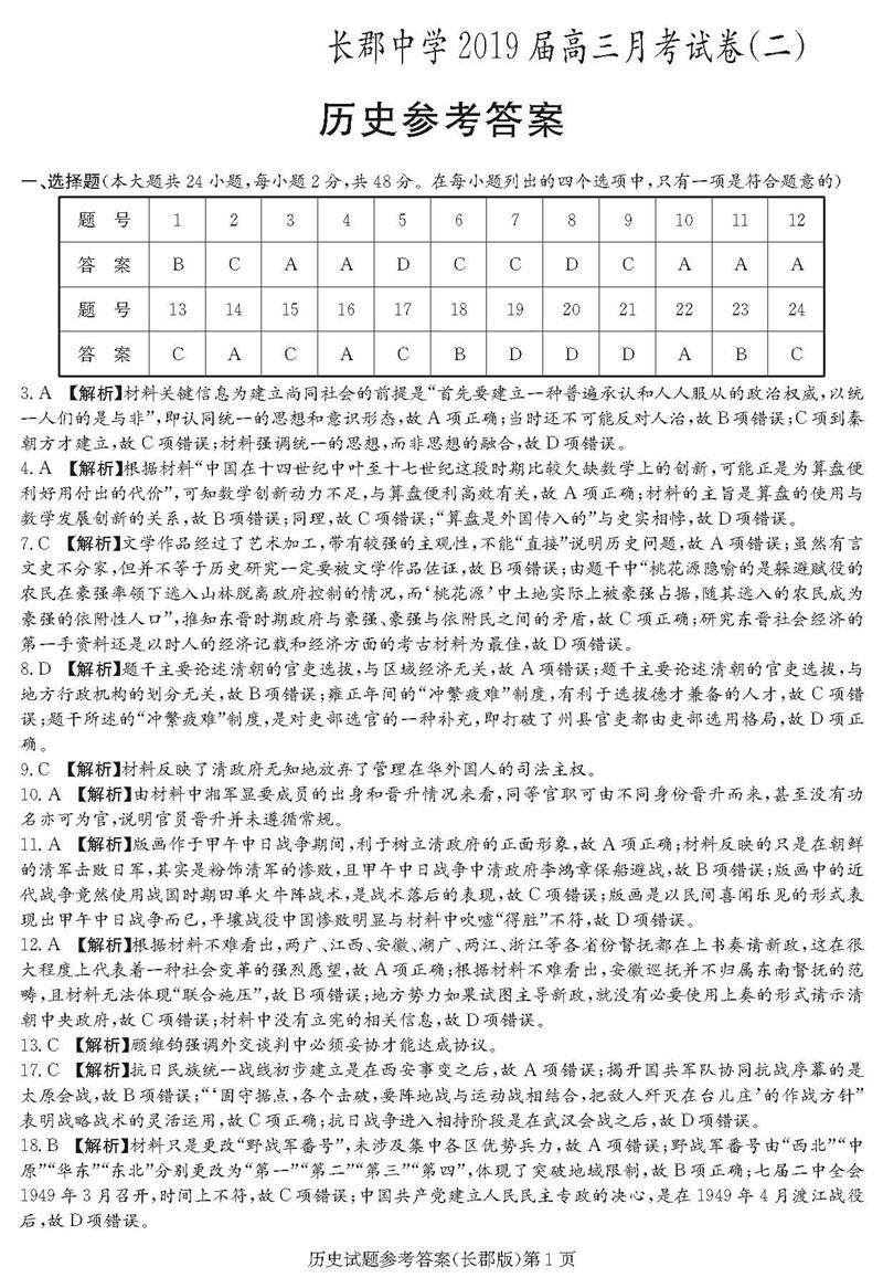 2019届湖南长沙市长郡中学高三上学期第二次月考试题及答案