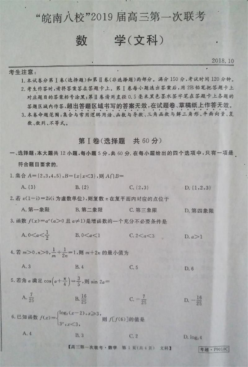 2019届安徽皖南八校高三第一次联考试题及答案