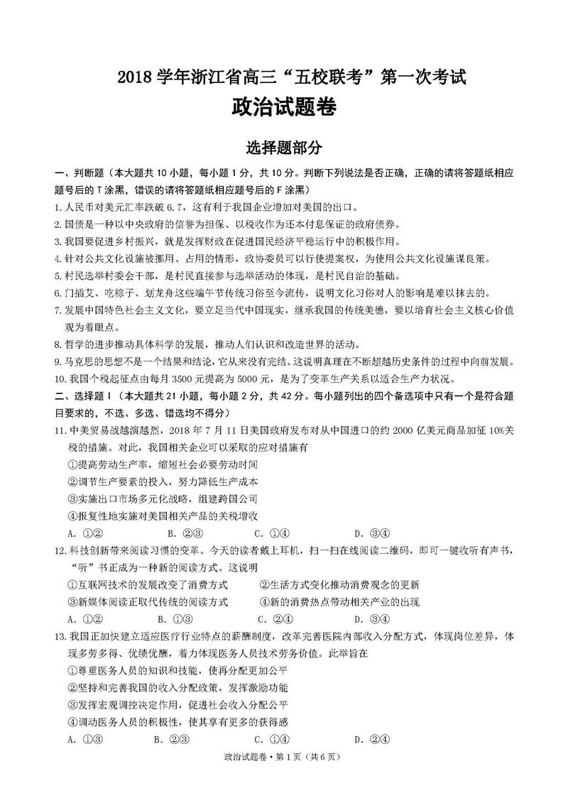 """2019届浙江省""""五校""""高三上学期第一次联考试题及答案"""