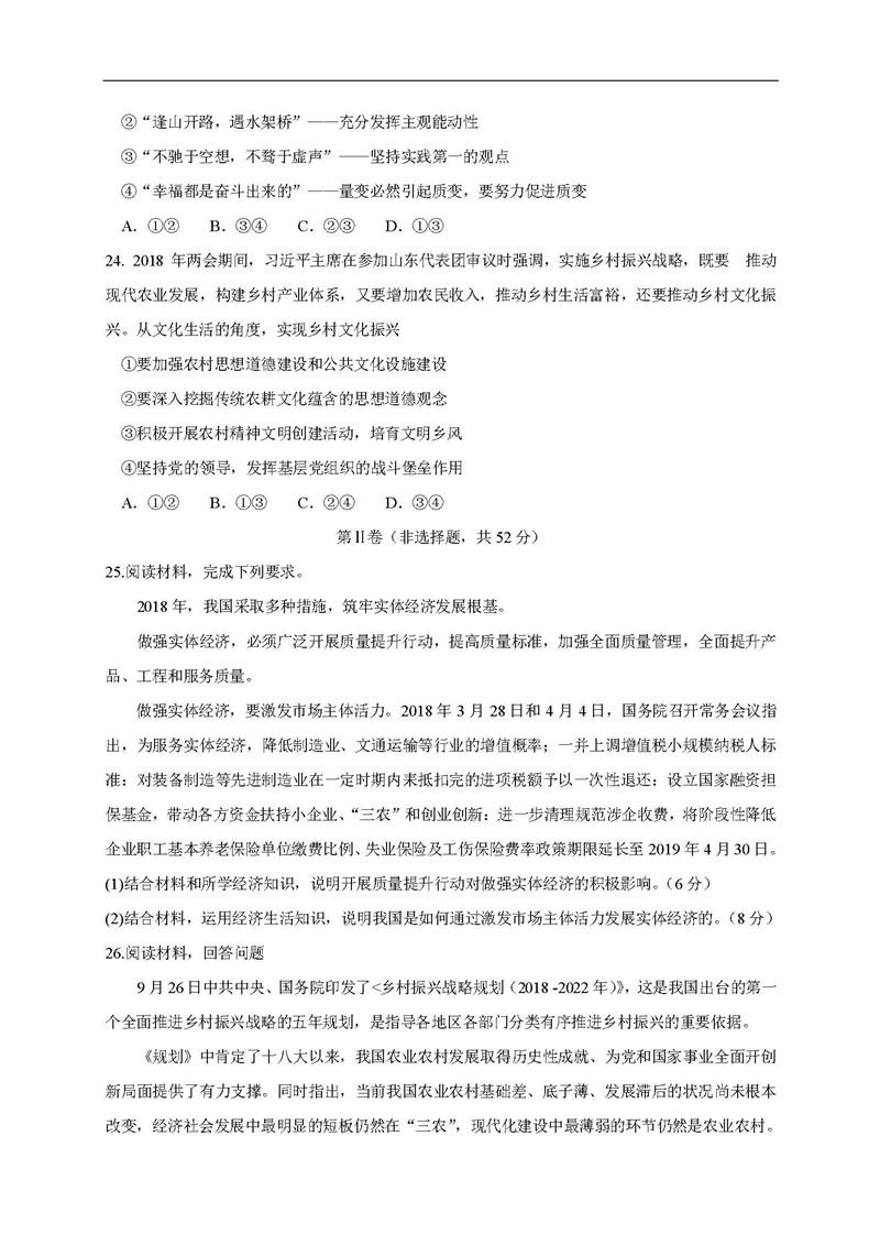 2019届湖北省武汉市部分市级示范高中高三十月联考试题及答案