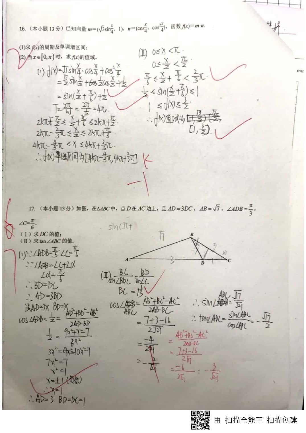 2019届北京交大附中高三理科数学期中模拟试题