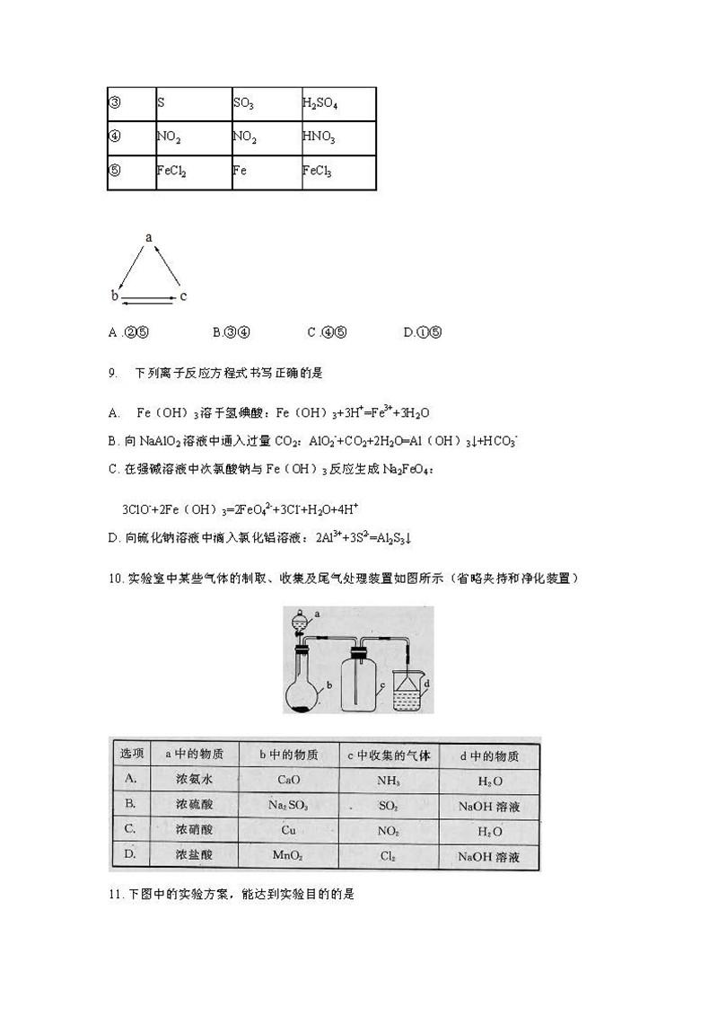 2018-2019学年北京市十二中高三第一学期高三期中化学考试
