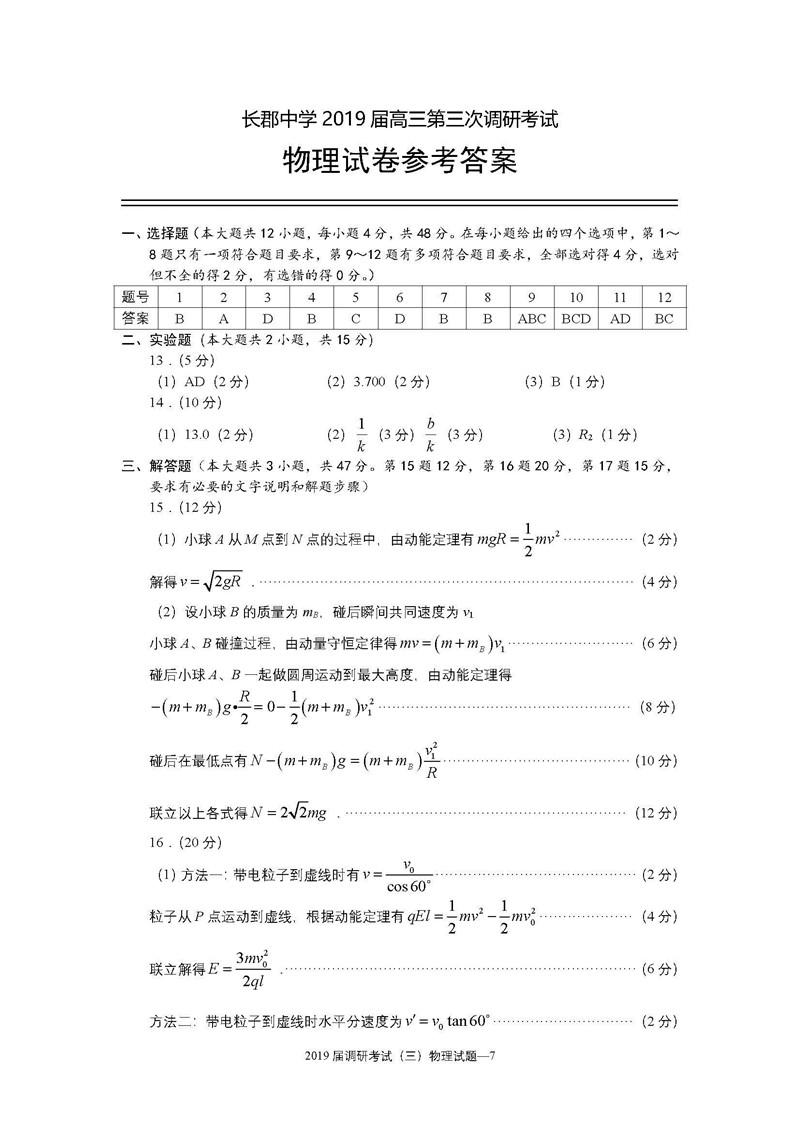 2019届湖南长沙长郡中学高三上学期第三次调研物理试卷及答案