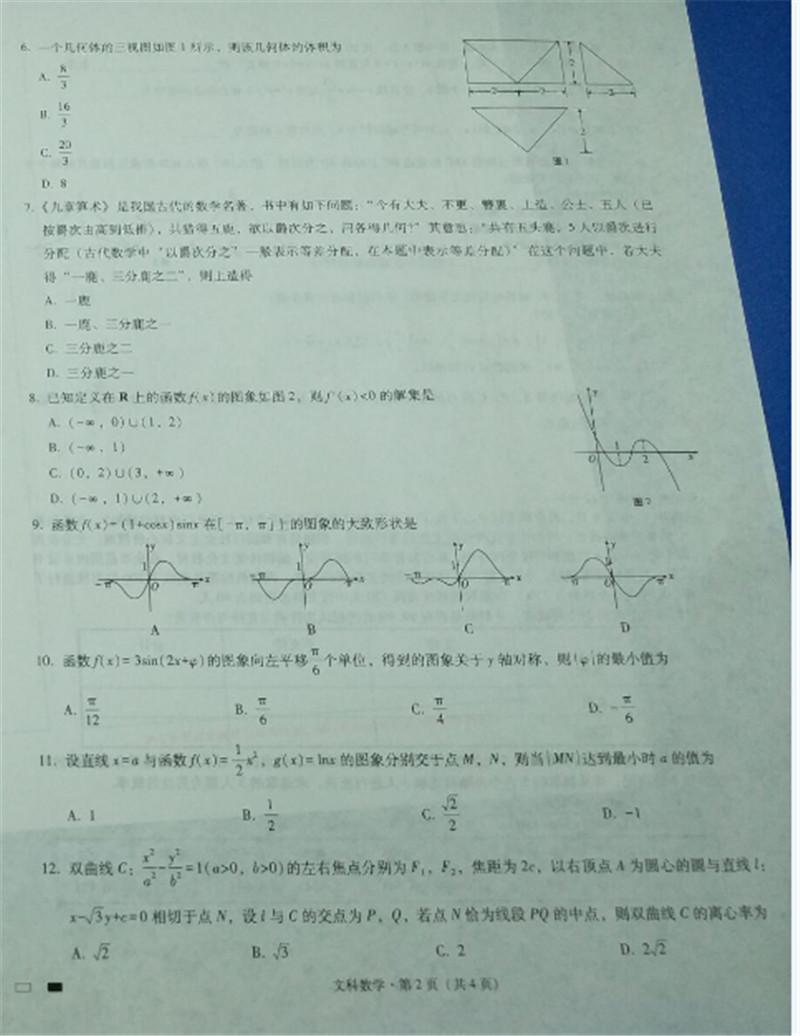 2019届河北衡水中学高三上学期第五次调研考试题及答案