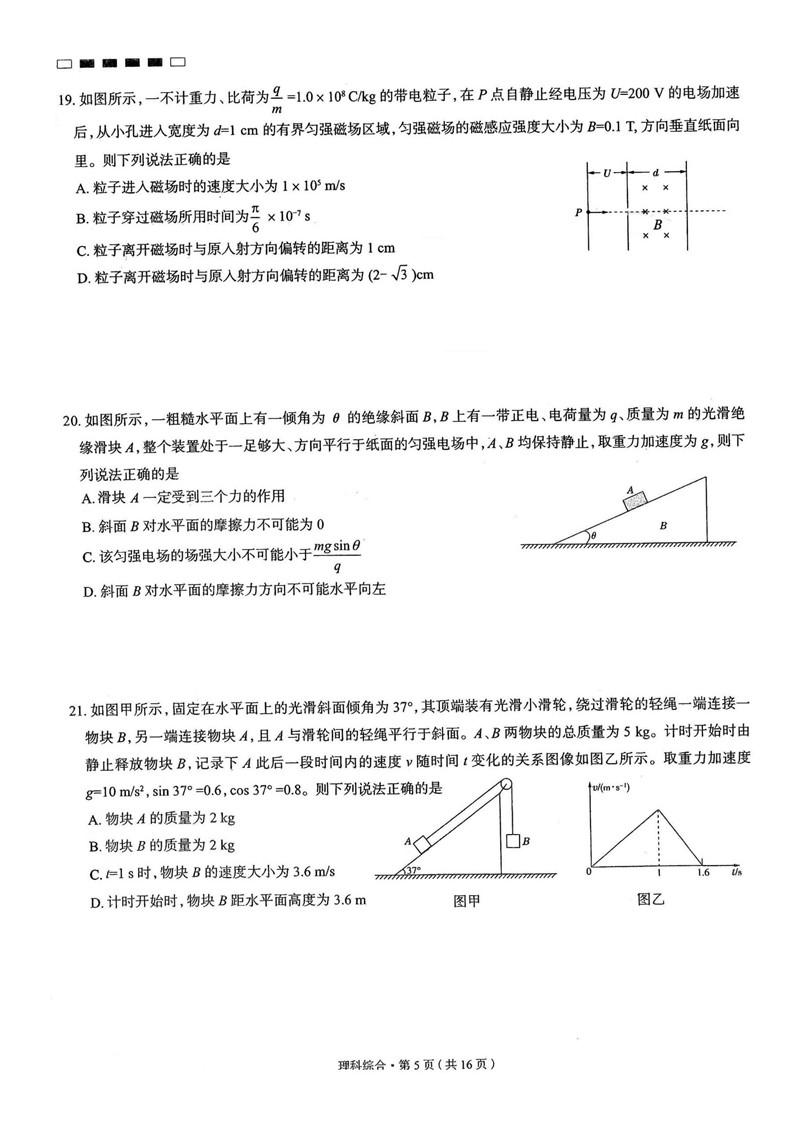 2019届西南名校联考高三9月月考理综试卷及答案