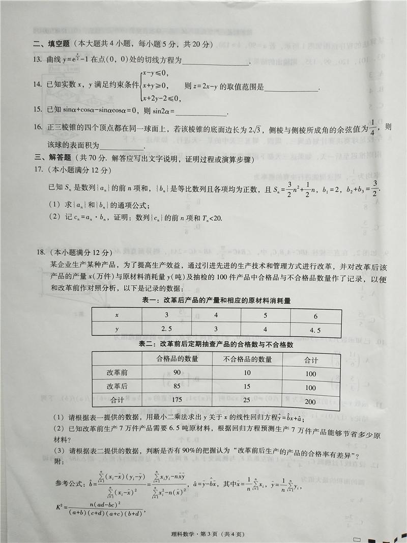 贵州省安顺市平坝第一高级中学(西南名校联盟)2019届高三上学期第二次适应性考试数学(理)试题