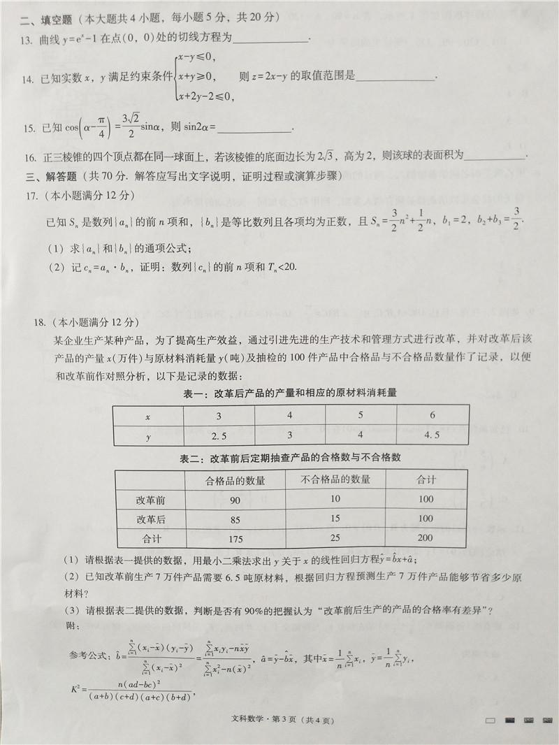 贵州省安顺市平坝第一高级中学(西南名校联盟)2019届高三上学期第二次适应性考试数学试题