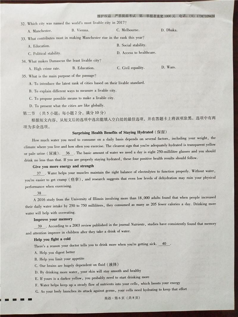 贵州省安顺市平坝第一高级中学(西南名校联盟)2019届高三上学期第二次适应性考试英语试题