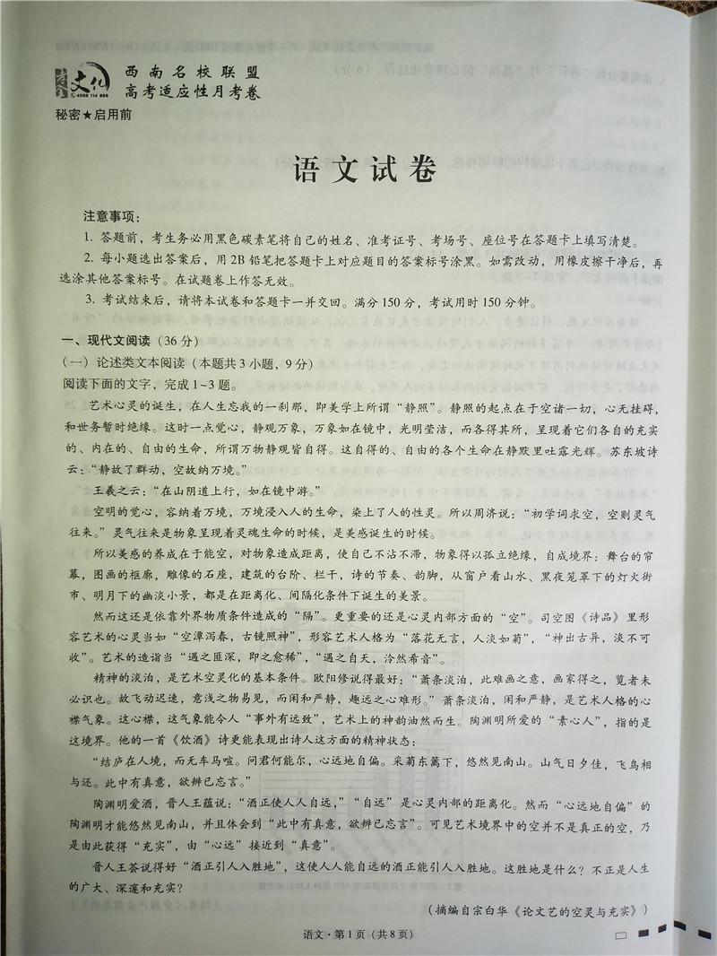 贵州省安顺市平坝第一高级中学(西南名校联盟)2019届高三上学期第二次适应性考试语文试题