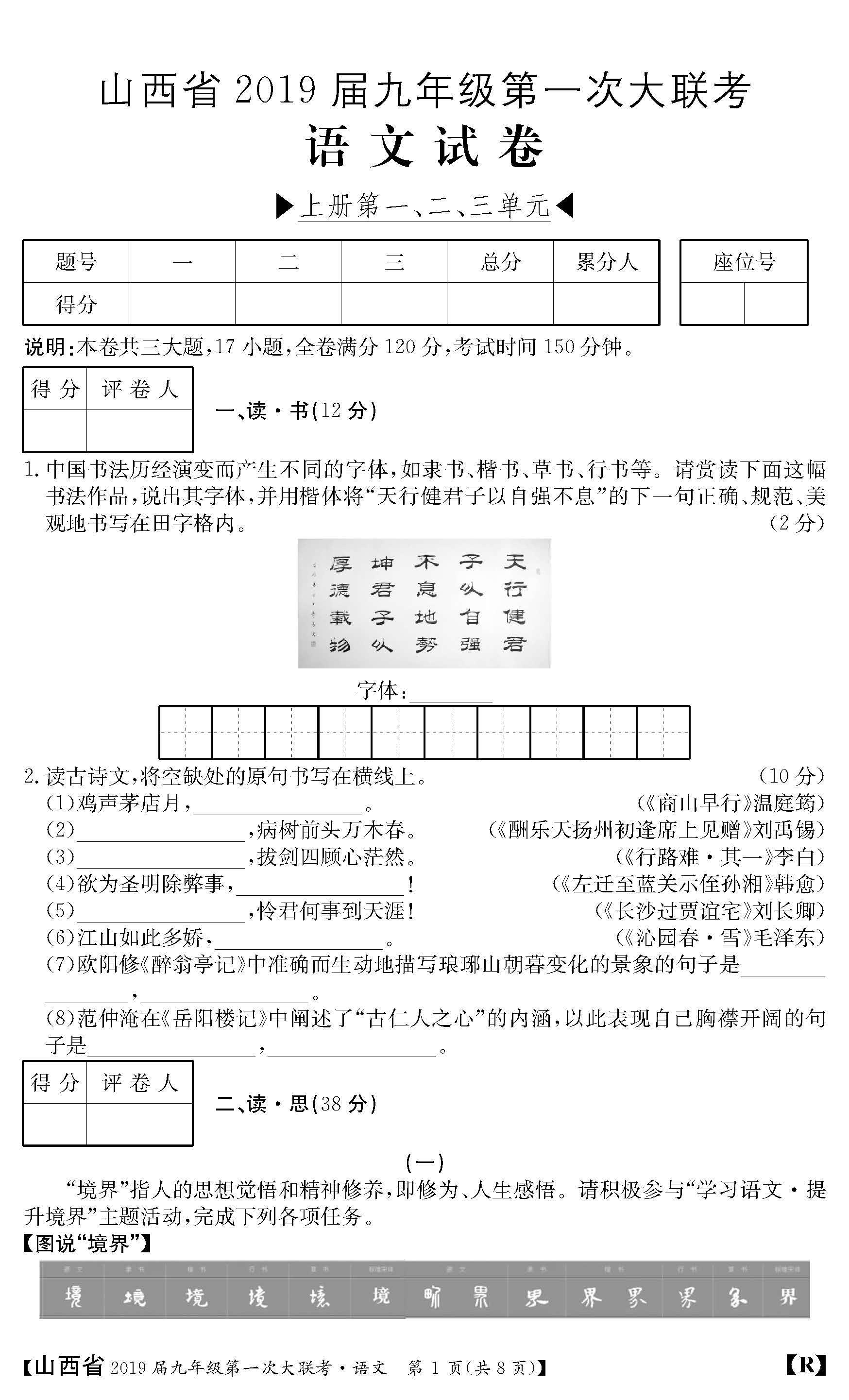 2019届山西省九年级第一次大联考语文试题及答案