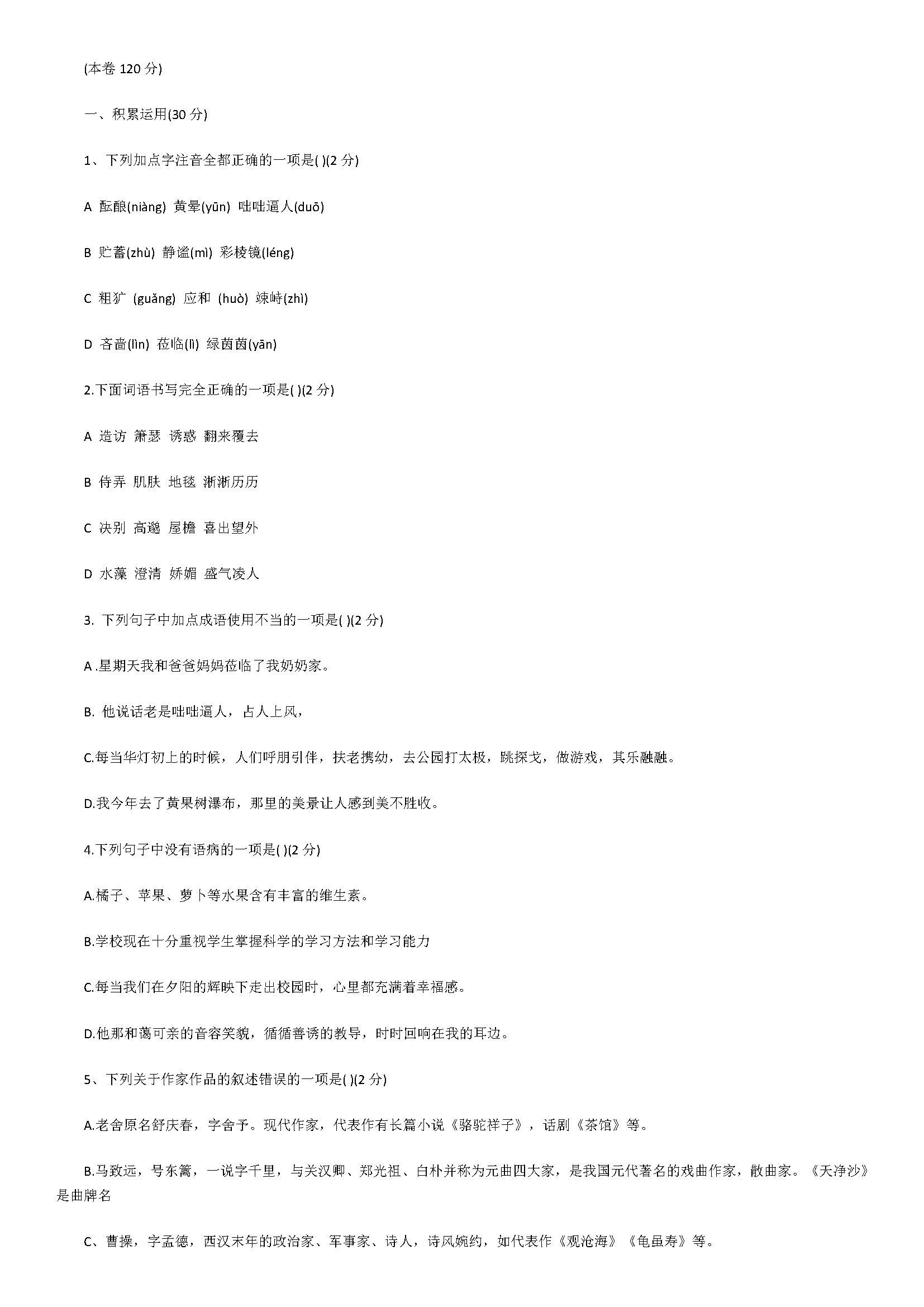2018七年级语文上册月考检测试题(附参考答案)