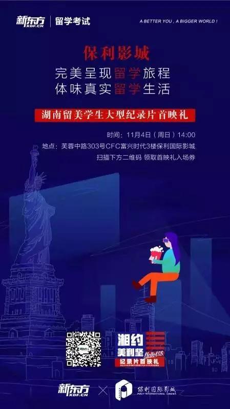 湖南留美学生纪录片