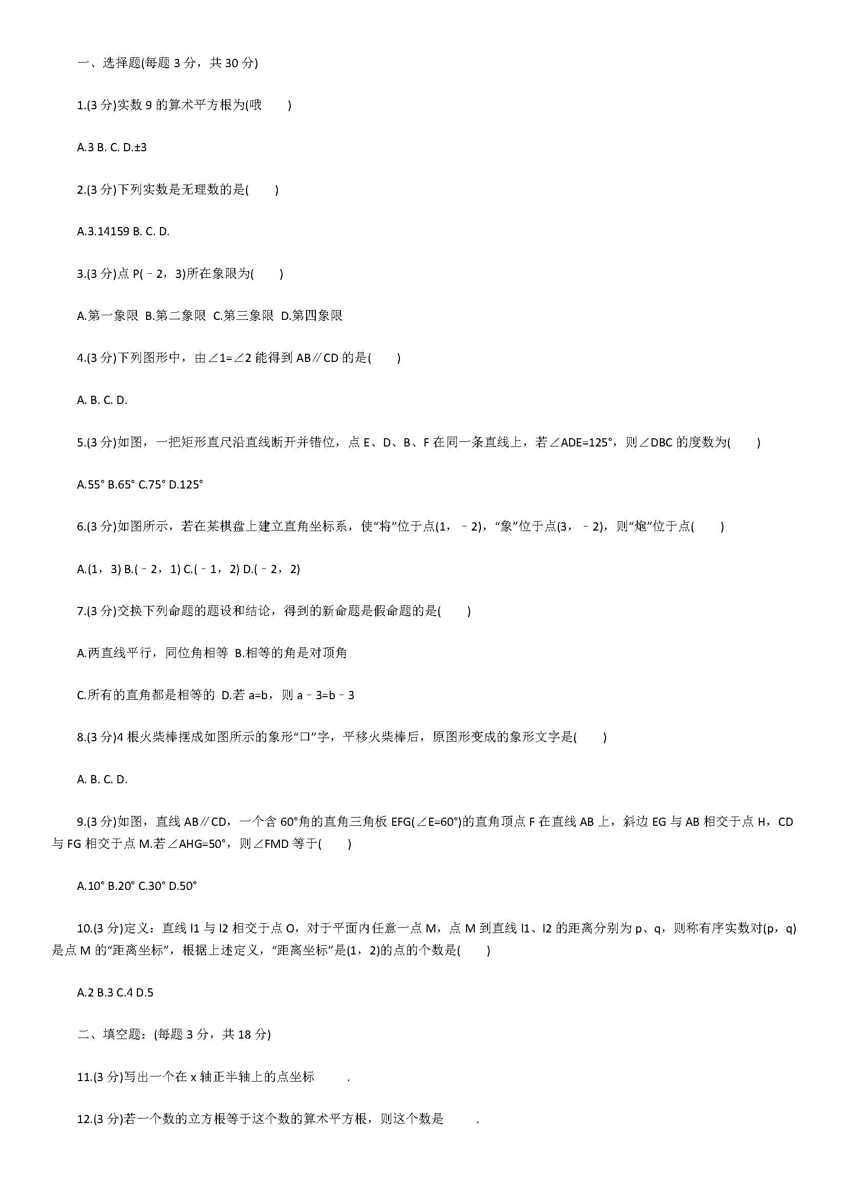 2018七年级数学下册期中测试题附答案和解释(武汉市汉阳区)