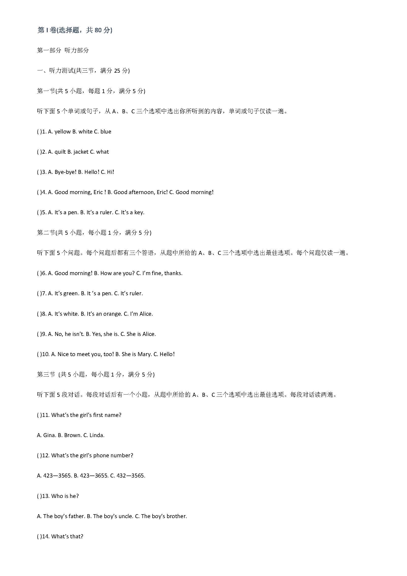 人教新目标版2018七年级英语上册月考试题附答案(湖北省武汉市)