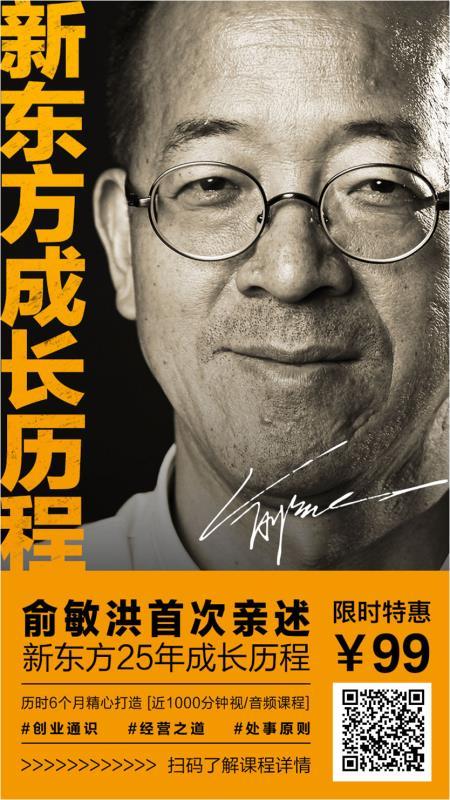 俞敏洪:我为什么要回顾新东方25年发展历程?