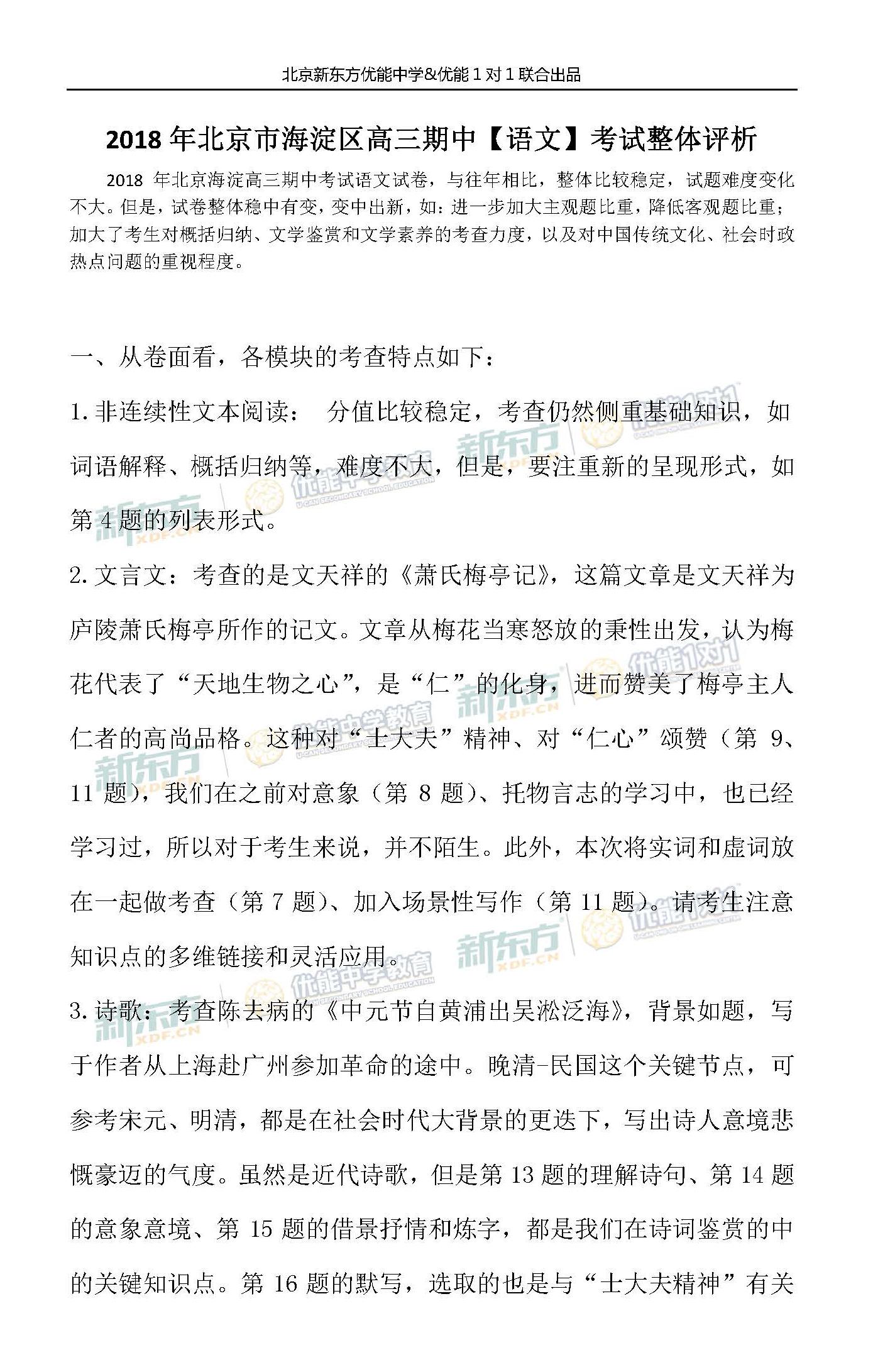 2018年海淀区高三期中语文整体评析(新东方版)