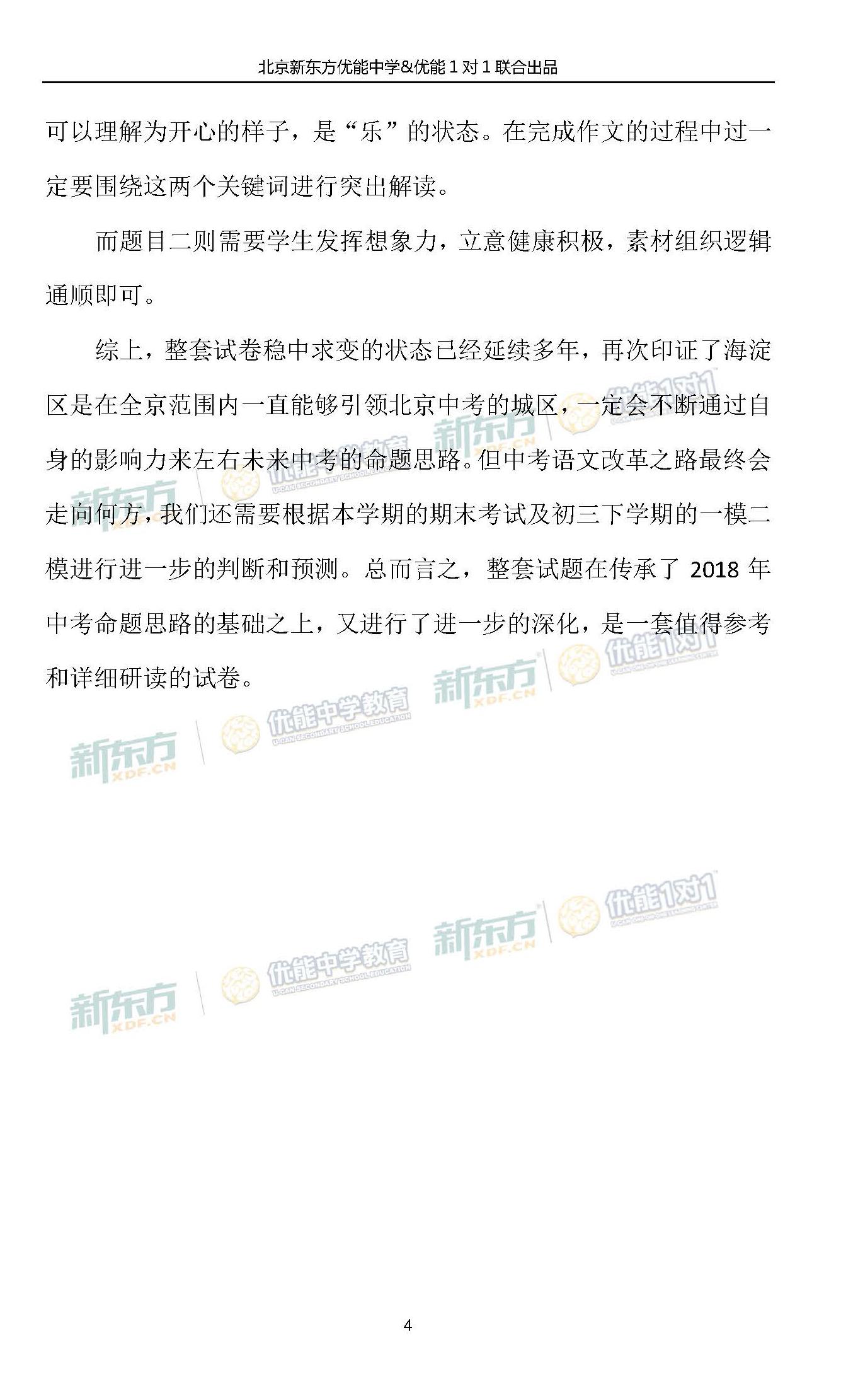 2018-2019学年北京海淀初三期中语文试题整体评析