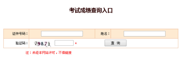 全国翻译专业资格(水平)CATTI考试成绩查询入口