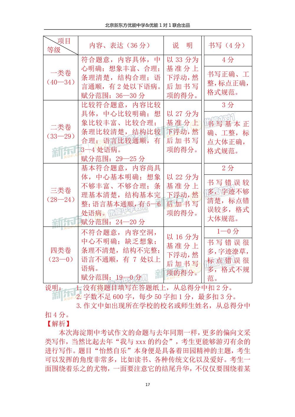 2018-2019学年北京海淀初三期中语文试题及答案解析