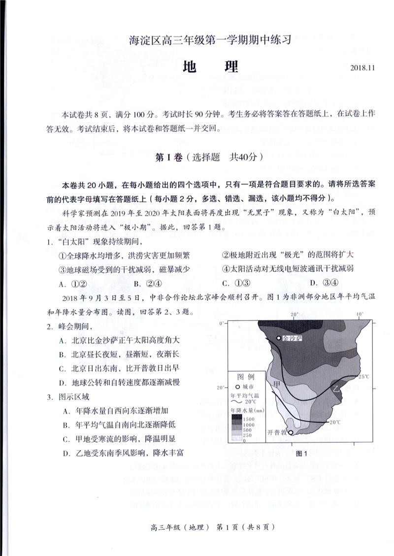 2018年11月北京海淀区高三期中考试地理试卷及答案(可下载)