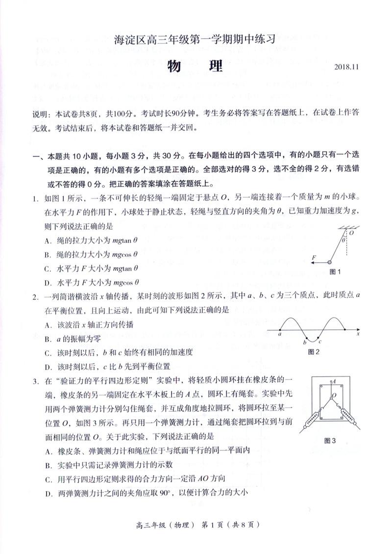 2018年11月北京海淀区高三期中考试物理试卷及答案(可下载)