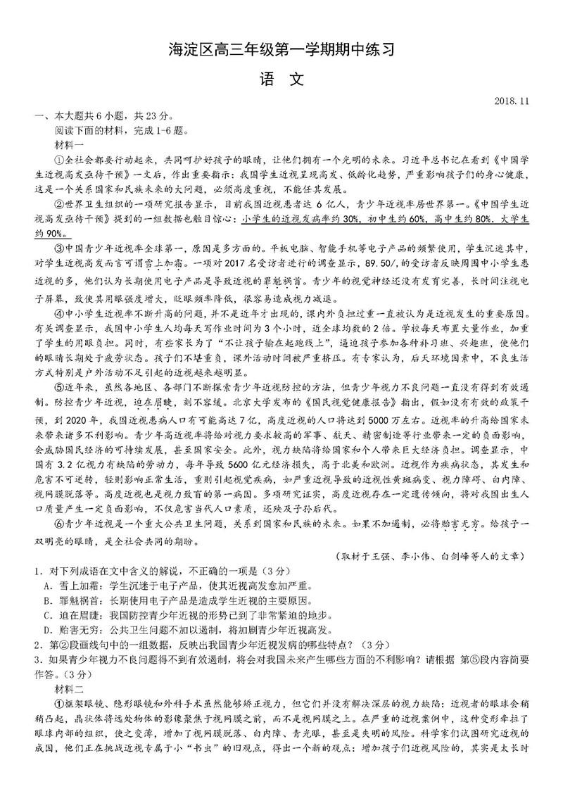 2018年11月北京海淀区高三期中考试语文试卷及答案(可下载)