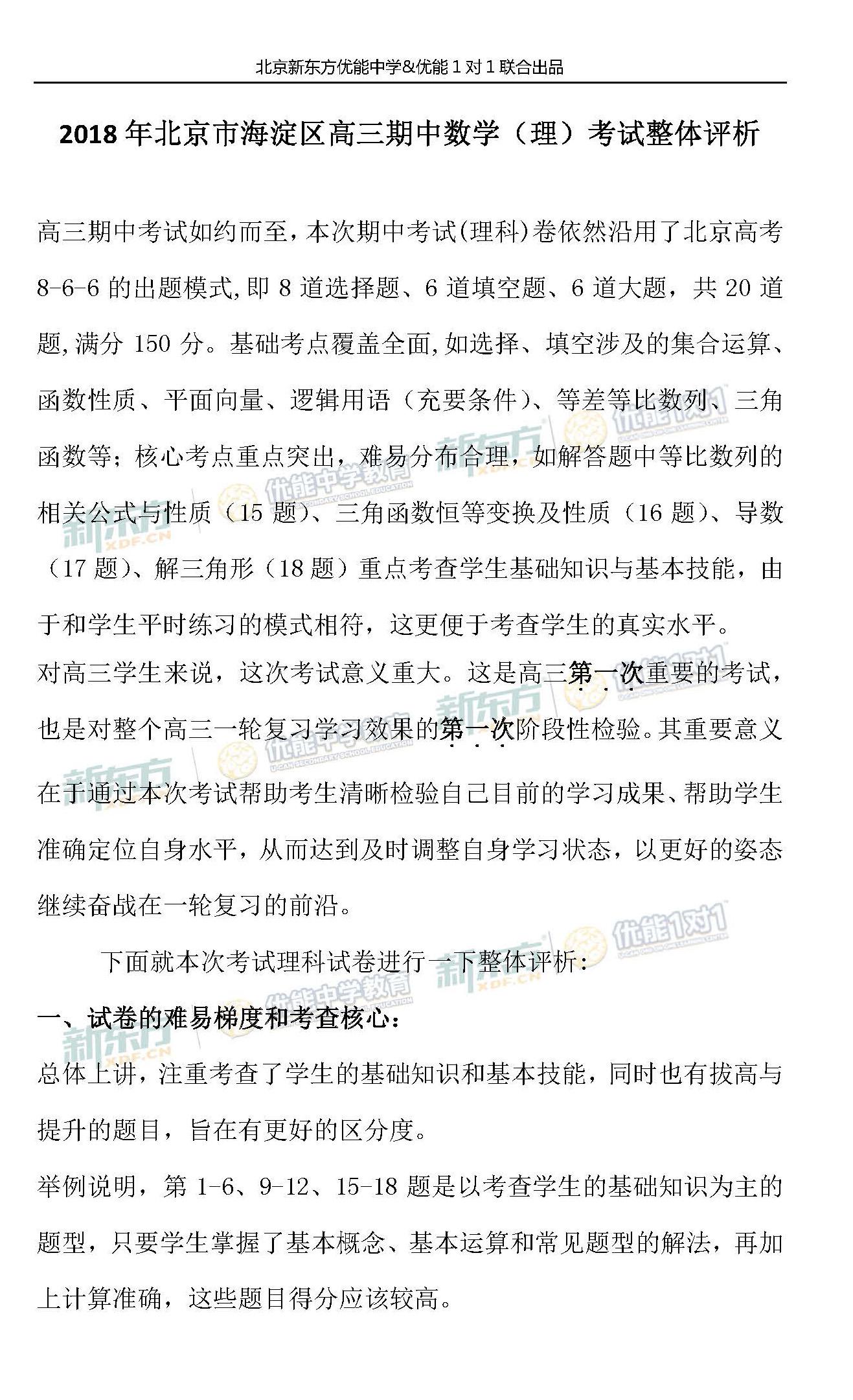 2018年北京市海淀区高三期中数学(理)考试整体评析