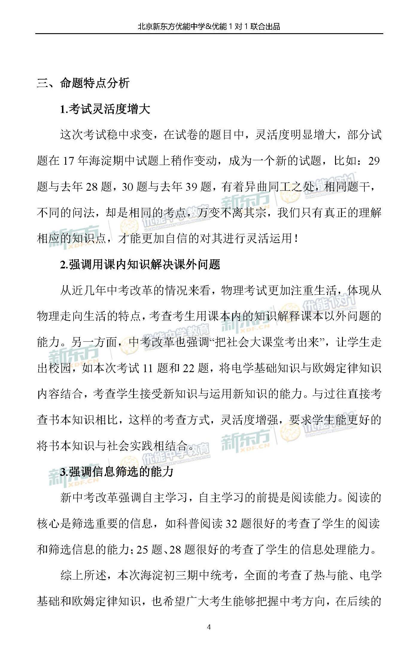 2018-2019学年北京海淀初三期中物理试题整体评析